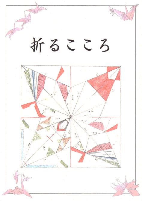origami japanese paper folding web page the of folding