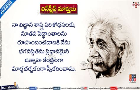 einstein biography telugu albert einstein telugu best inspirational life success