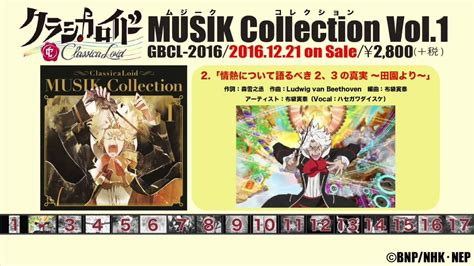 ultimania archive volume 1 試聴動画 挿入歌集第1弾 クラシカロイド musik collection vol 1 12 21発売