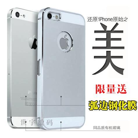 Iphone5 Ip5s by 新款iphone5 5s简约金属手机壳 苹果5超薄保护套ip5s磨砂外壳硬壳