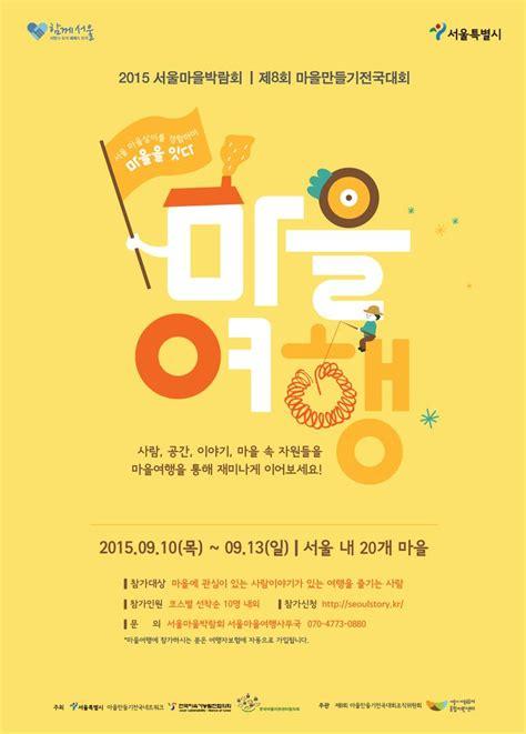 poster design jpg poster design poster design korea pinterest 포스터 및 디자인