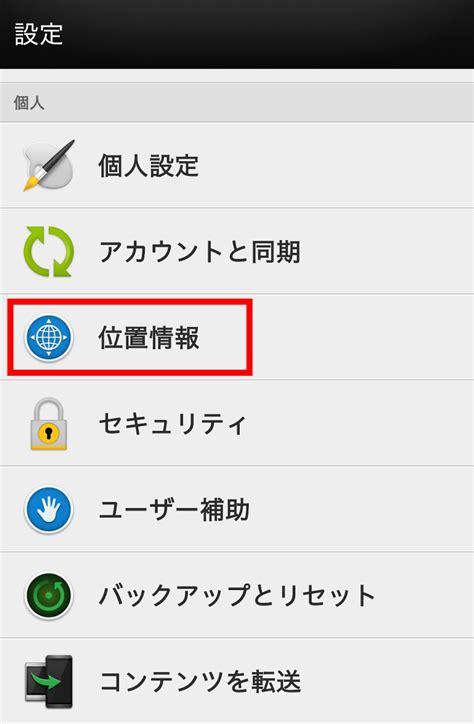android device manager login なくしたスマホを探せる android デバイス マネージャー を使ってみました gigazine