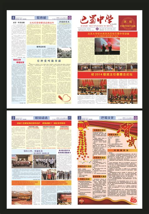 layout design for school newspaper alumnus newspaper layout design for bashu secondary school