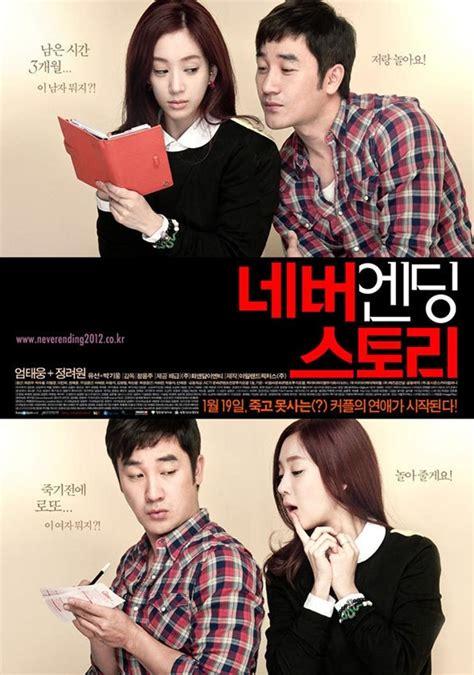 film romance komedi asia woogi s reveiw of life 네버엔딩스토리 한국 로맨스 영화 추천