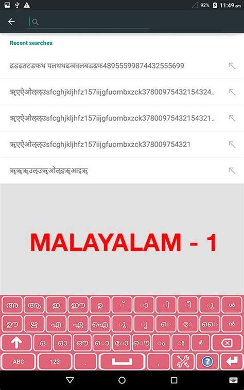 malayalam keyboard layout free download malayalam keyboard android apps on google play