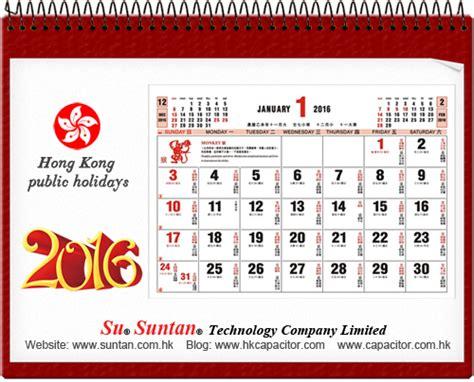 suntan акции национальный праздники гонконга в 2016 году