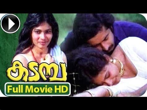 malayalam film lion full movie kadamba malayalam movie full 1983 malayalam movie old