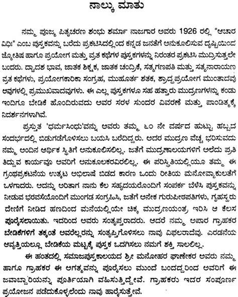 Dharna Essay In by ಧರ ಮ ಸ ಧ Dharma Sindhu In Kannada