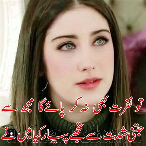 New From Lovely Lovely by New Urdu Poetry Pics About Best Urdu Poetry Images