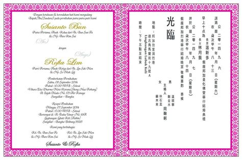 template undangan mandarin contoh undangan pernikahan modern kartu undangan