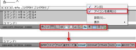 seek acad me 187 作図補助ツールのアイコン表示