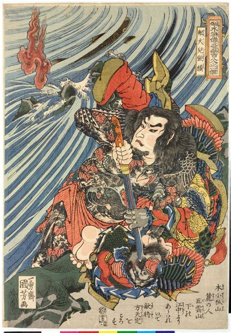 utagawa kuniyoshi senkaji choo 船伙兒張橫 zhang heng
