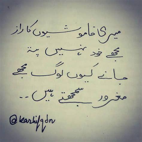 Urdu Quotes 1000 Urdu Quotes On Mirza Ghalib Punjabi