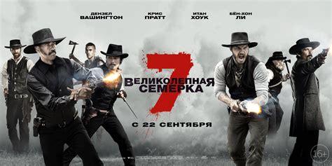 rus ao 2016 the magnificent seven poster www pixshark com images