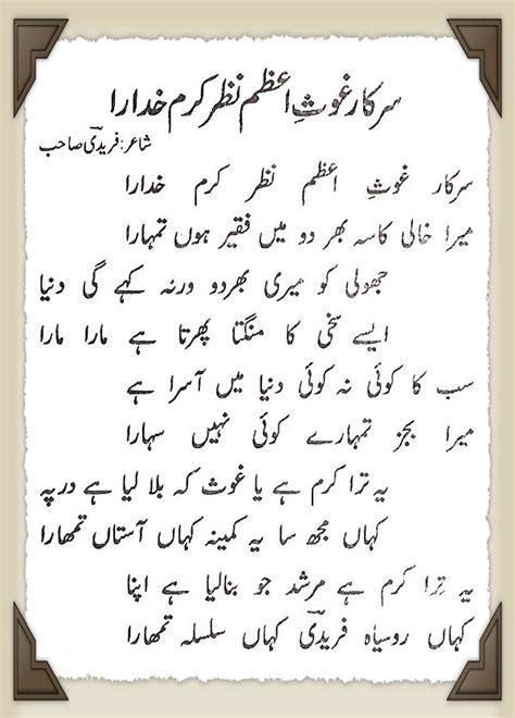 printable naat lyrics islamic ghouse azam dastageer rh