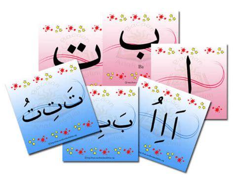 printable hijaiyah download flash card huruf hijaiyah untuk belajar huruf