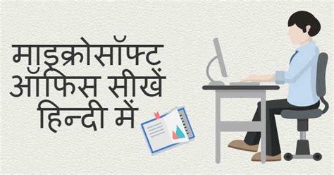learn microsoft excel 2007 hindi learn microsoft office 2007 in hindi म इक र स फ ट ऑफ स