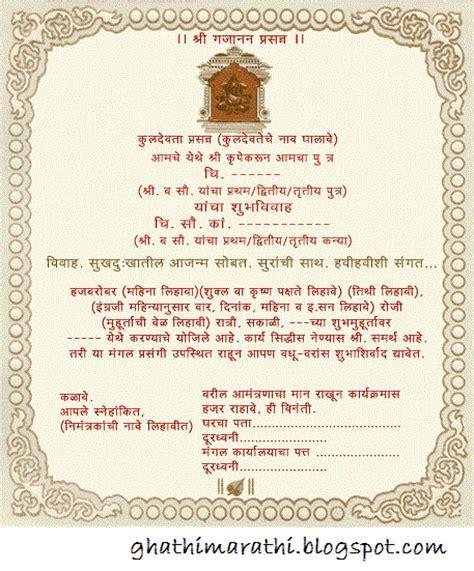 Wedding invitation card letter sample 2018 birkozasfo designs of marathi lagna patrika for marathi wedding marathi kavita sms jokes ukhane recipes stopboris Choice Image