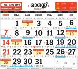 Calendar 2018 Malayalam Malayalam Mathrubhumi Calendar 2016 Printable Calendar
