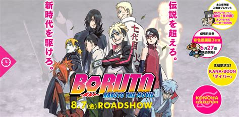 boruto naruto the movie jurnal otaku indonesia review final trailer boruto naruto the movie sketoku