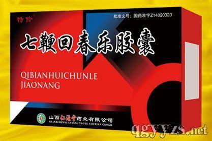 qi bian hui chun le capsules 山西仁源堂药业有限公司