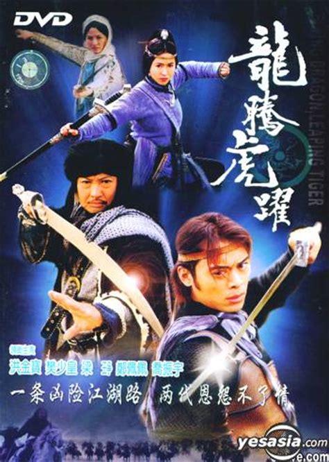 Tiger Boy Dvd Version yesasia flying leaping tiger dvd china version dvd sammo hung fan siu wong