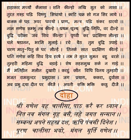 jai sai ram meaning shri ganesh chalisa page 2 श र गण श च ल स in text