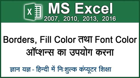 how to change border color how to change border color font color using fill color