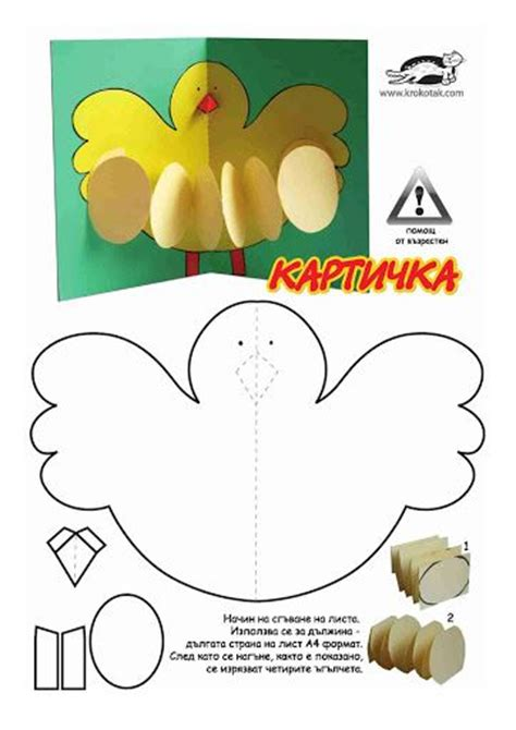 Pop Up Easter Card Template Free by Moldes Krokotak Cartulina Y Otros Naikari Naika