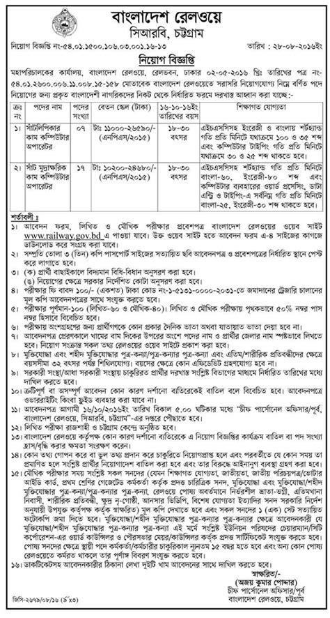 bangladesh porisonkhan buro result 2016 bangladesh railway circular 2016