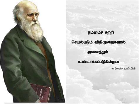 charles darwin quotes charles darwin quotes ponmozhigal in tamil tamil
