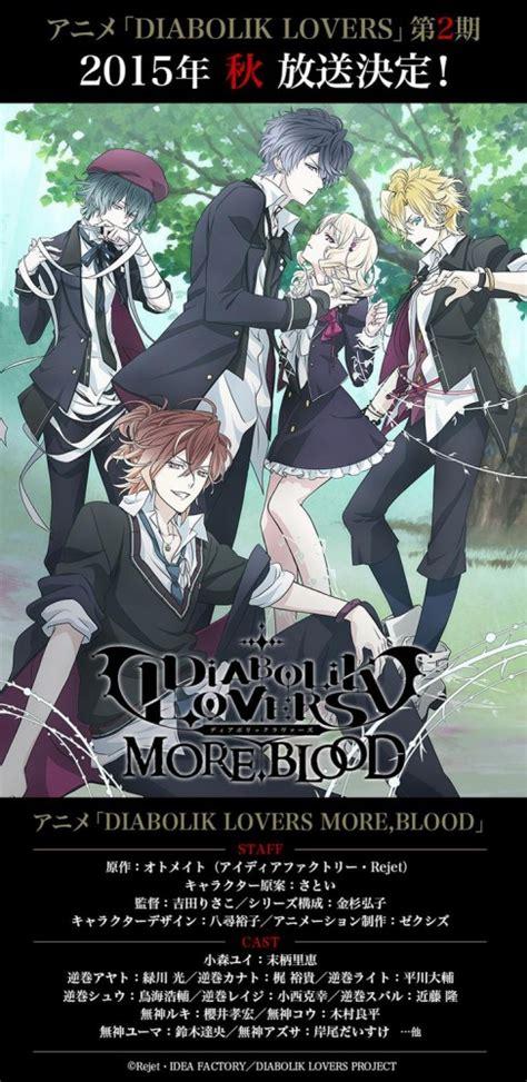 diabolik lovers tap 1 anime hay el anime diabolik lovers more blood se estrenar 225 este