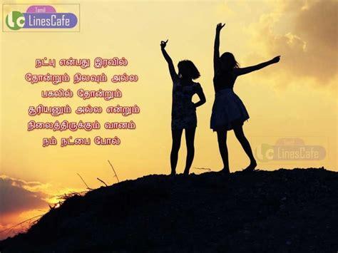 friend ship quotes with tamil natpu friendship kavithai tamil linescafe com
