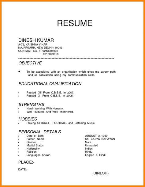 computer skills on resume pdf format business document