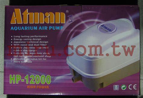 Atman Air Hp 12000 atman亞特曼 打氣幫浦 鼓風機 hp 12000 空氣幫浦 打氣馬達 others 西高地水族坊 博偉水族寵物