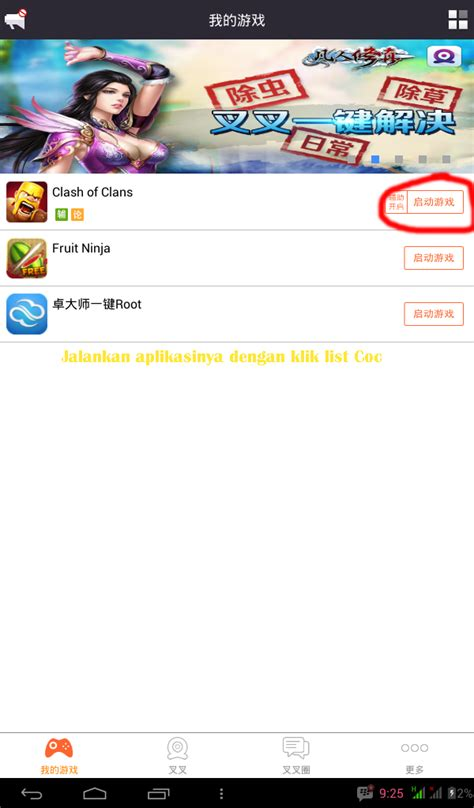 tutorial apk xxzhushou need root coc clash of clans id jari all about and more - Apk Need Root