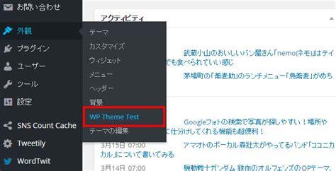 quiz themes wordpress wordpress themes for quiz wordpressの wp theme test を使えば本番