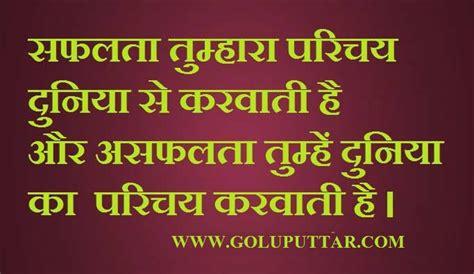 nice quotes  life  success  hindi quotesta