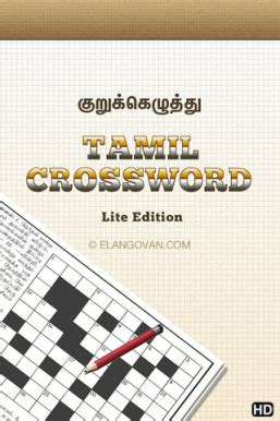 easy crossword puzzles in tamil tamil crossword lite for ios free download and software