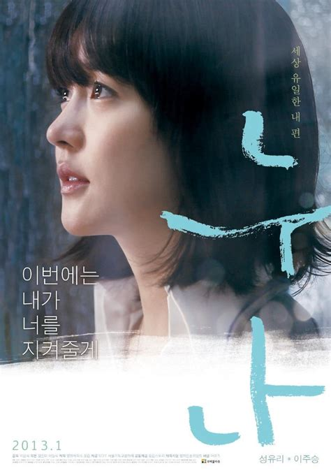 korean film hot ganool added new poster for the upcoming korean movie quot a boy s