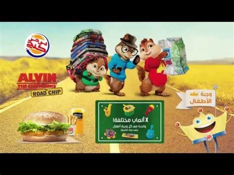 Chaki Kfc Alfin And The Chipmunks burger king alvin and the chipmunks the road chip
