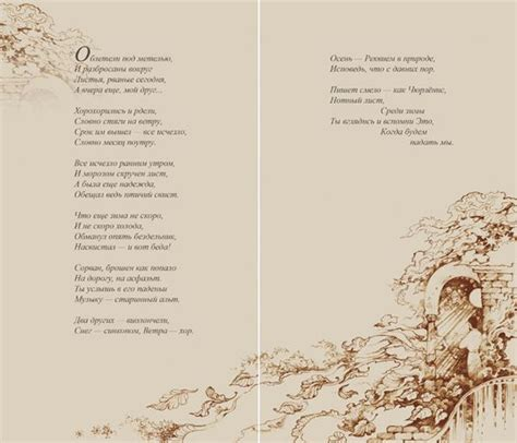 Poetry Layout Book Design Pinterest Layouts Book Layouts And Graphics Poetry Book Layout Templates