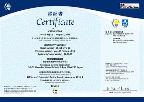 Platform Syatem Mba Certificate by Centum Vp Yokogawa Electric Corporation