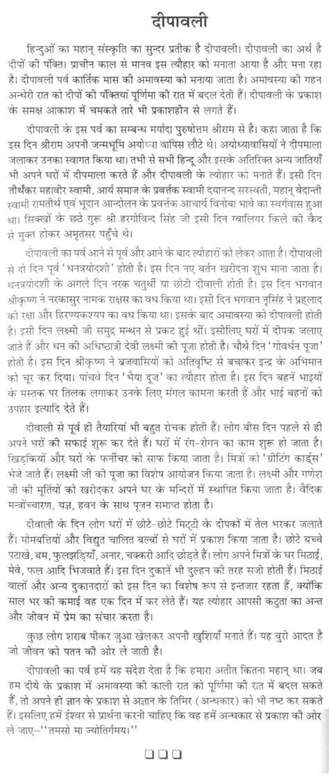 sanskrit phd thesis list essays in sanskrit on diwali pictures dissertation