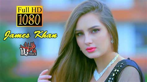 new song 2017 hd downlod videos kahan james videos trailers photos videos