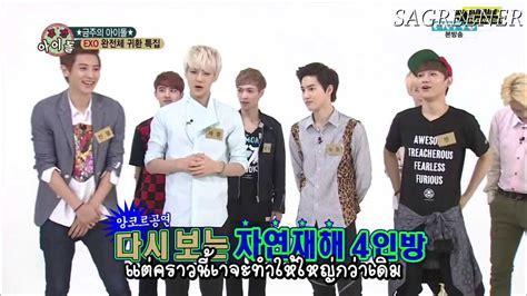 exo weekly idol hd thaisub 130814 exo weekly idol 1 4 youtube