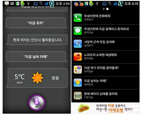 android siri quot official quot siri app lands in the android market cult of mac