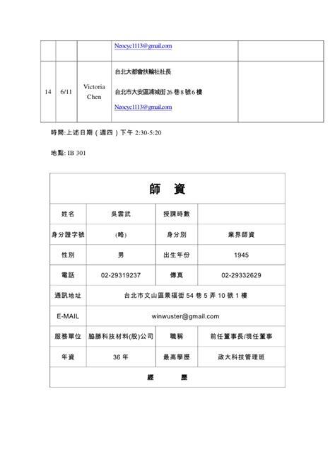 Slp With Mba speech plan schedule mba 專題演講計畫表
