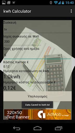kwh calculator 教育app玩免費 app點子