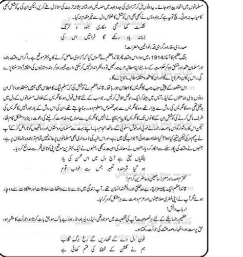 Essay On Quaid E Azam In Urdu With Poetry by 25 December Quaid I Azam Debate Essay In Urdu Bise Result